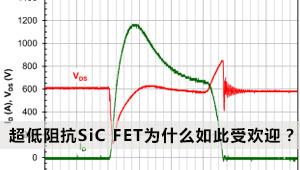 超低阻抗SiC FET为什么如此受欢迎?