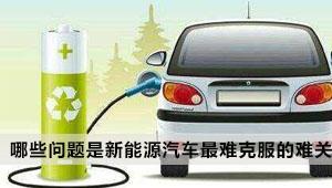 哪些问题是新能源汽车最难克服的难关?
