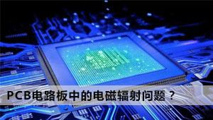 关于PCB电路板中的电磁辐射问题该如何正确面对?