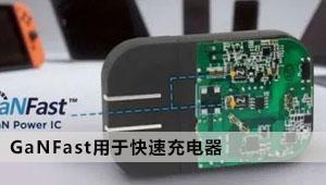 GaNFast用于快速充电器