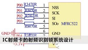 基于STC89C52和IC射频卡的射频识别锁系统设计