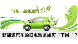 """新能源汽车的旧电池该如何完美的""""下岗""""?"""