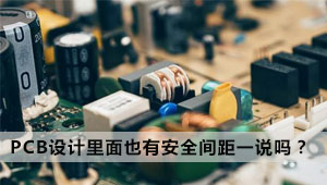 PCB设计里面也有安全间距一说吗?