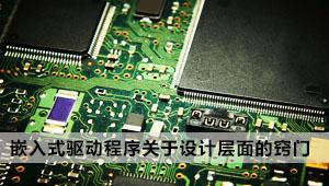 揭晓嵌入式驱动程序关于设计层面的窍门与手段
