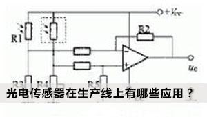 光电传感器在自动生产线上有哪些应用?