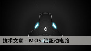 技术文章:MOS 管驱动电路