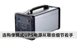 选购便携式UPS电源需要从哪些细节着手
