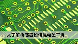 一文了解传感器如何抗电磁干扰