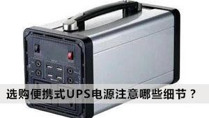 选购便携式UPS电源应该注意哪些细节?