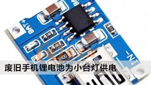 废旧手机锂电池为小台灯供电