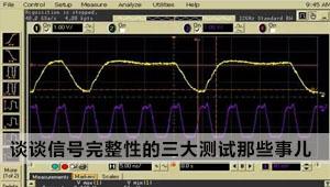 聊一聊关于信号完整性的三大测试的那些事儿(建议收藏)