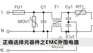 教你如正确选择元器件以及选型细节(EMC外围电路)