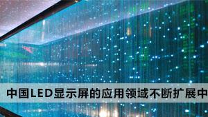 市场调查:中国LED显示屏的应用领域不断扩展中