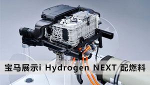 宝马展示i Hydrogen NEXT 配燃料电池动力系统输出功率达275kW