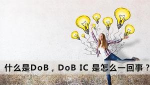 什么是DoB,DoB IC 这又是怎么一回事?