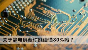 技术文章:关于静电屏蔽你能读懂80%吗?