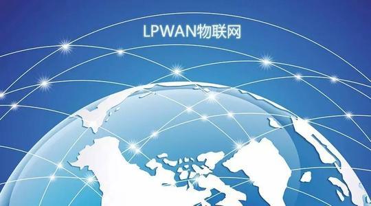 原来在物联网的领域中LPWAN有何重要地位?