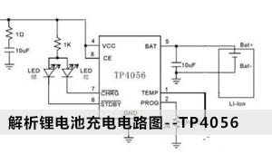 分享之解析锂电池充电电路图(TP4056)
