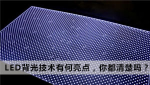 LED背光技术有何亮点,你都清楚吗?