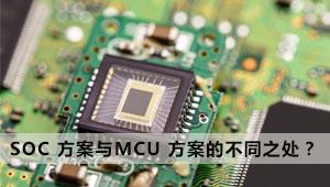 一文教你如何正确区分 SOC 方案与MCU 方案的不同之处?