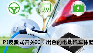 PI全新反激式开关IC,带来更出色的电动汽车体验