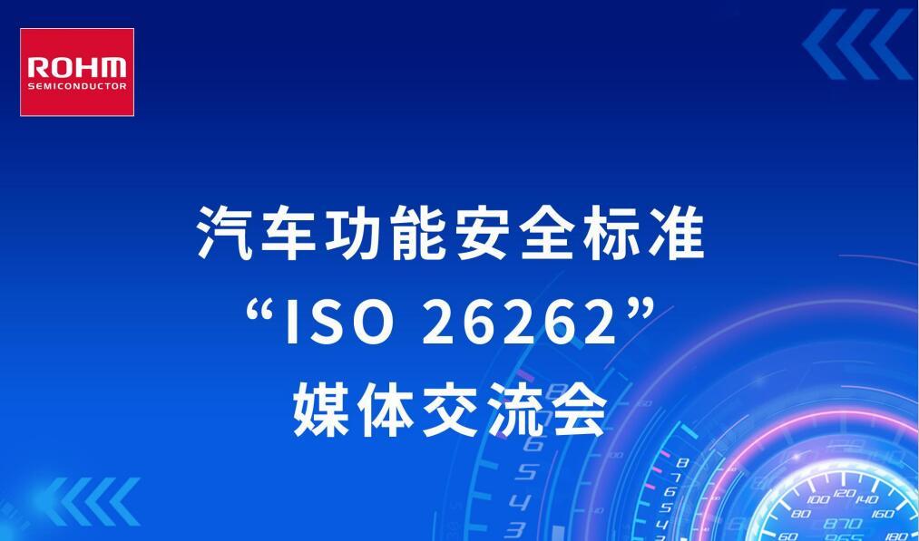 罗姆取得ISO 26262认证,助力汽车功能安全发展