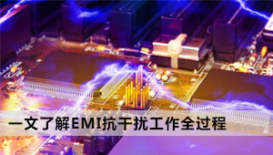 一文了解EMI抗干扰工作全过程(图文结合)