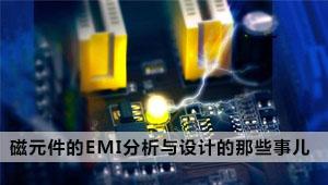 浅谈开关电源磁元件的EMI分析与设计的那些事儿
