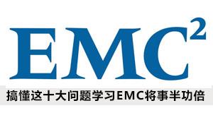 搞懂这十大问题学习EMC将事半功倍!