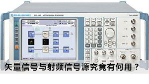矢量信号与射频信号源究竟有何用,又有何不同之处?