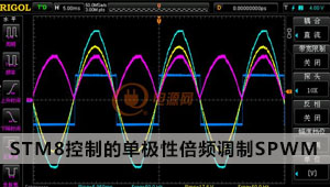 逆变之《基于STM8控制的单极性倍频调制SPWM》