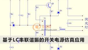 小编推荐:基于LC串联谐振的开关电源的仿真及应用