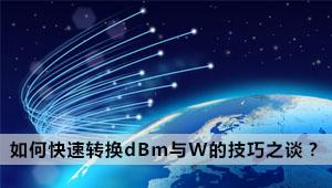 通信工程师必会之如何快速转换dBm与W的技巧之谈