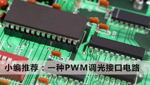 小编推荐:一种PWM调光接口电路
