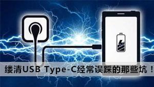 一文缕清USB Type-C经常误踩的那些坑!