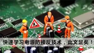 想快速学习电源防接反技术,此文足矣!
