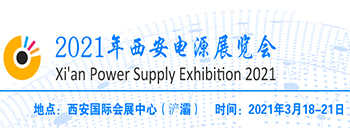 2021年西安国际电源展览会