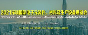 2021深圳国际电子元器件、材料及生产设备展览会