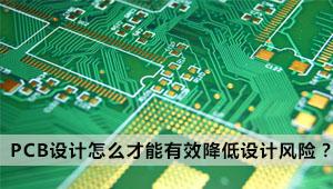 PCB设计中怎么设置才能有效降低设计风险?