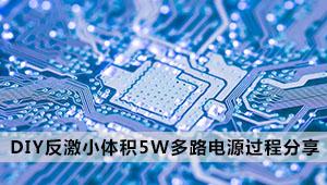 DIY反激小体积5W多路电源过程分享