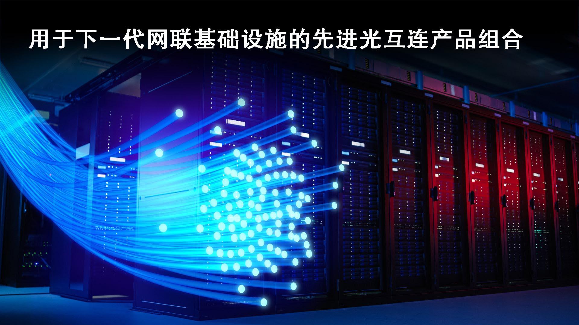 瑞萨电子推出业界首款CMOS工艺集成化CDR,扩展其光通信产品组合,适用于PAM4应用