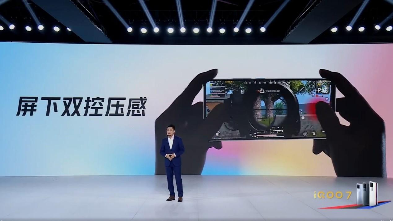 iQOO 7智能手机利用NDT 压感技术升级新一代屏下双控压感功能