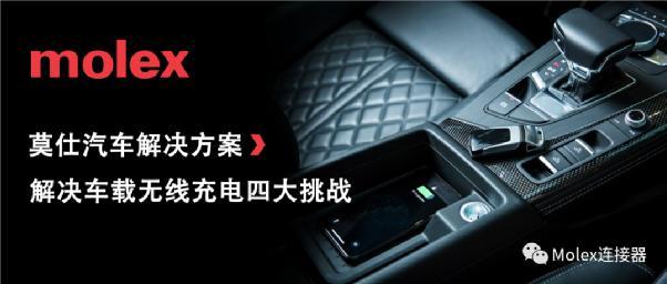 车载无线充电的四大挑战
