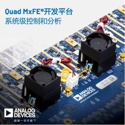 ADI公司发布用于参考设计集成的16通道混合信号前端数字转换器