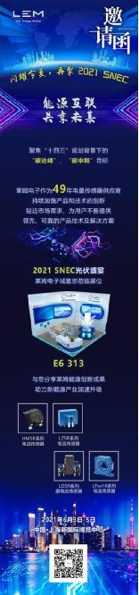 闪耀今夏,再聚2021 SNEC