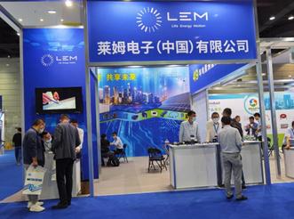 推进能源大力发展,莱姆电子亮相第八届中国国际光储充大会