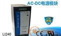 导轨式AC-DC电源
