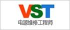 深圳市微视通电子有限公司