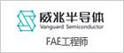 深圳威兆半导体有限公司
