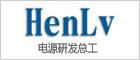 宁波经济yzc888开发区恒率电源科技有限公司